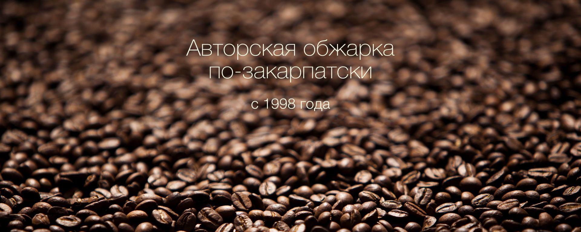 b651d76ea13 Интернет-магазин свежего кофе авторской обжарки